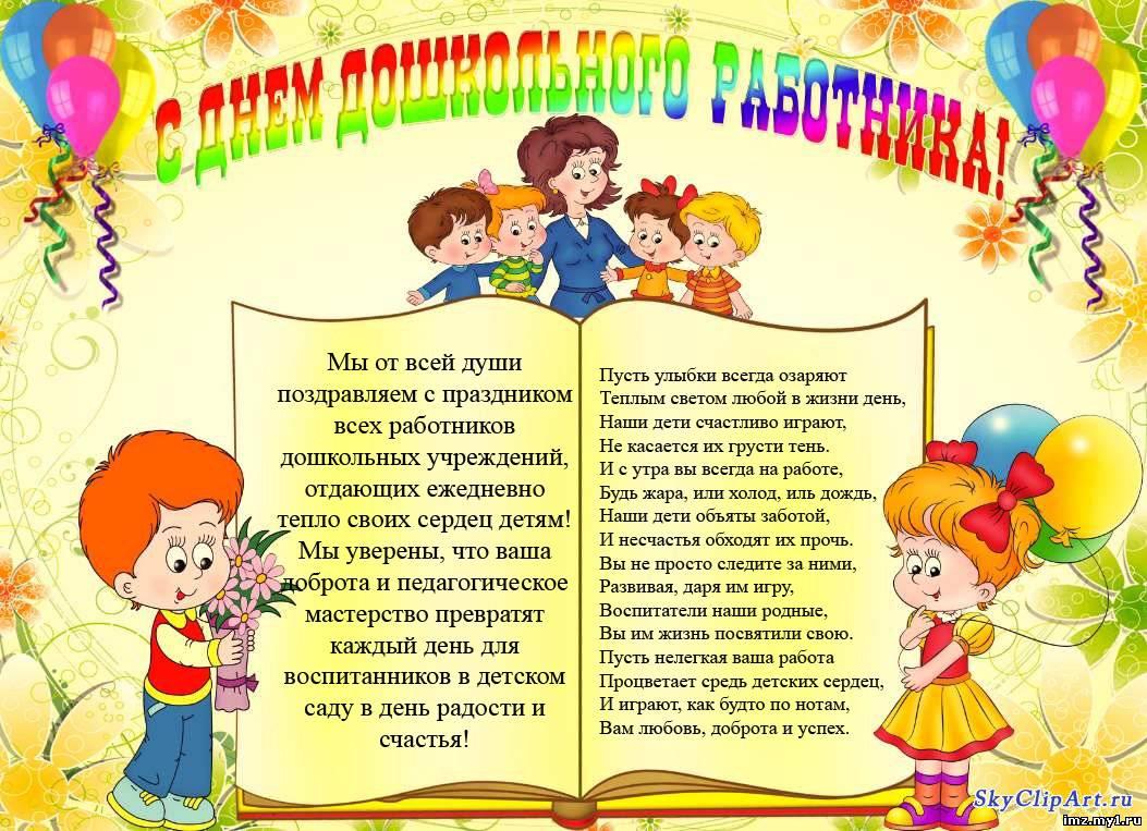 Поздравление прачке на день дошкольного работника
